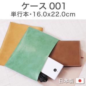 ポーチ 単行本&CDケース(22×16cm)日本製/AC001/ネコポス可能/CSF/|yasashii-kutukoubou