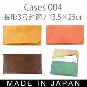 レザーケース (25×13.5cm) 通帳入れ ご祝儀袋 長形3号封筒 ふくさ/AC004/ネコポス可能/CSF/|yasashii-kutukoubou