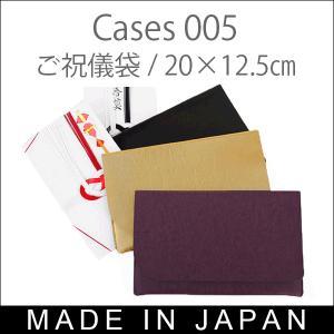 ケース お祝儀袋がぴったり入る/AC005(20cm×12.5cm)/ネコポス可能/CSF/|yasashii-kutukoubou