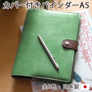カバー付きバインダー A5サイズ 手帳 日記帳 仕事 学校/リフィルは付属しません/BND5N/ネコポス可能/ yasashii-kutukoubou
