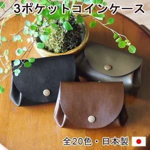 コインケース ふんわり/3つのポケットでたっぷり収納 ポイントカードケース キーケース ミニ化粧品ポーチ/COIN1/ネコポス可能/CSF/|yasashii-kutukoubou