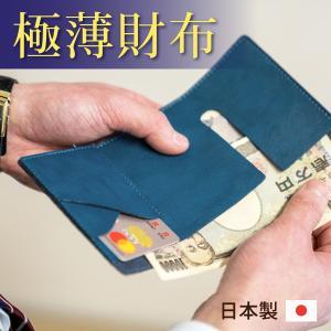 薄さ6mm 極薄財布 カードケース お札入れ カード入れ 嵩張らない ミニ財布 三つ折り財布 ポケッ...