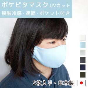 2枚入り マスク 日本製 「ポケピタマスク UVカット」 マスクカバー フィルターポケット付き 洗える 接触冷感 夏 ひんやり 【入金確認から5日後に発送】 MASK2