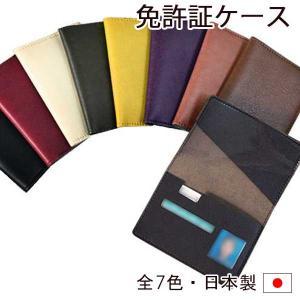 免許証入れ 綺麗に免許証を保護/お返しや贈り物にも◎ 日本製/MENK2/ネコポス可能/CSF/|yasashii-kutukoubou
