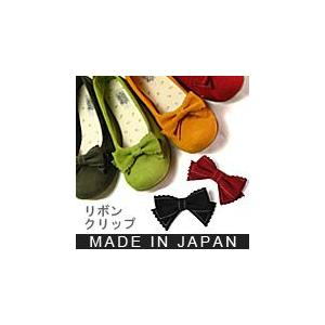 シューズクリップ スエードリボン/パンプス バレエシューズに パッチンで可愛くイメチェン/日本製/SSRIB/TCSF/|yasashii-kutukoubou