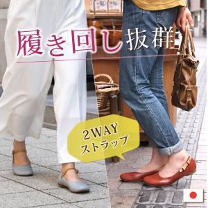 バレエシューズ パンプス カジュアル フラット 2way シンプル レディース 婦人靴 日本製 A0641 yasashii-kutukoubou