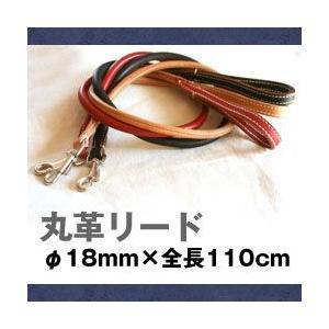 馬具職人の手作り 丸皮リード  φ18mm×110cm 『配送サイズ60』 yasashisa