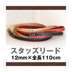 馬具職人の手作り スタッズリード 12mm×110cm 『配送サイズ60』|yasashisa
