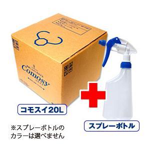 次亜塩素酸水 コモスイ 20リットル (除菌剤 消臭スプレー 消臭剤 2L ウイルス 対策 予防 インフルエンザ対策 ノロウイルス対策 無害 安全  )|yasashisa