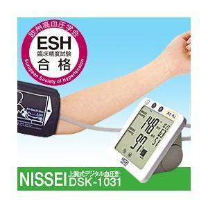 上腕式デジタル血圧計(日本精密測器) DSKー1031 yasashisa