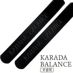 KARADA BALANCE(カラダバランス) 手首用・2本セット 『配送サイズ60』|yasashisa