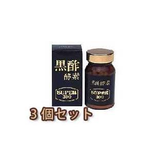 黒酢スーパー300(徳用3箱セット) 『配送サイズ60』|yasashisa