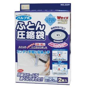 バルブ式布団圧縮袋(2枚入り)|yasashisa