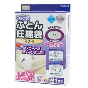 バルブ式マチ付き布団圧縮袋(1枚入り) 『配送サイズ60』|yasashisa