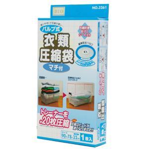 バルブ式大容量衣類圧縮袋 『配送サイズ60』|yasashisa