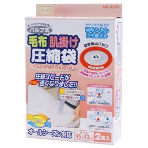 バルブ式毛布肌掛け圧縮袋(2枚入り) 『配送サイズ60』|yasashisa