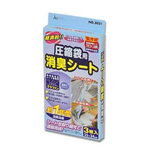 圧縮袋用・消臭シート3枚組 『配送サイズ60』|yasashisa