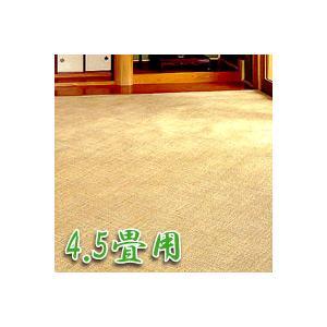 籐本手織あじろ編みカーペット 4.5畳(261×261cm) (籐ラグ 籐カーペット 籐敷物 籐表皮カーペット あじろ) yasashisa