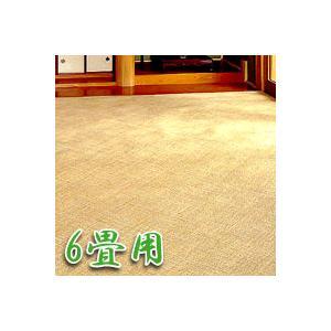 籐本手織あじろ編みカーペット 6畳(261×352cm) (籐ラグ 籐カーペット 籐敷物 籐表皮カーペット あじろ) yasashisa