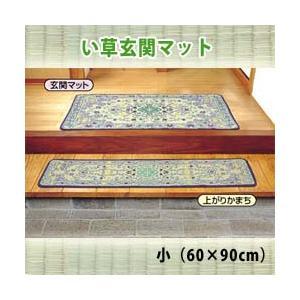 い草玄関マット/小(60×90cm) 『配送サイズ60』|yasashisa