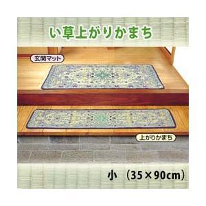 い草上がりかまち/小(35×90cm) 『配送サイズ60』|yasashisa