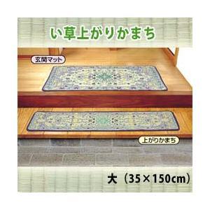 い草上がりかまち/大(35×150cm) 『配送サイズ60』|yasashisa