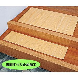 籐マット・上がりかまちセット/70×120cm・35×120cm yasashisa