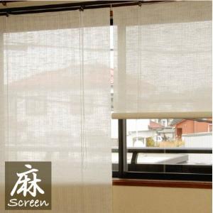 麻ロールアップスクリーン/176cm ×180cm|yasashisa