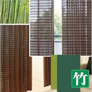 オールシーズン対応  バンブーカーテン(竹カーテン) 100cm×175cm|yasashisa