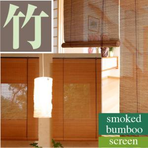 竹スクリーン  スモークドバンブースクリーン 幅88×高135cm ( ロールスクリーン 竹すだれ 竹製スクリーン アジアン スクリーン 簾 日除け 巻上 )|yasashisa