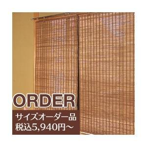 スモークドバンブー(竹) スクリーン オーダー|yasashisa