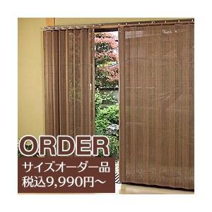スモークドバンブーカーテン/平丸織/幅120×高160cm|yasashisa