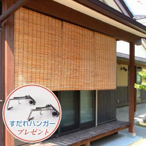 外吊りすだれ 幅88×高(約)80cm (小)|yasashisa