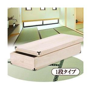 桐・収納シリーズ  衣装箱1段タイプ|yasashisa