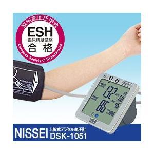 上腕式デジタル血圧計(日本精密測器)ニッセイ DSKー1051 yasashisa