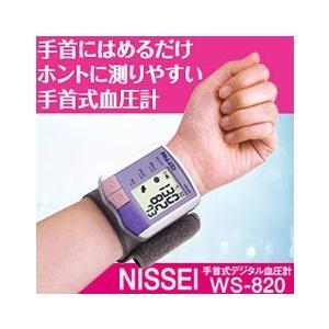手首式血圧計 日本精密測器 WS-820 (日本製 国産 ニッセイ 血圧 測定 家庭用 手首式デジタル血圧計 血圧計 手首式 自動血圧計 医療機器承認 即日発送 ) yasashisa