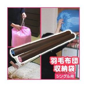 羽毛布団収納 まきまき(シングル用)|yasashisa