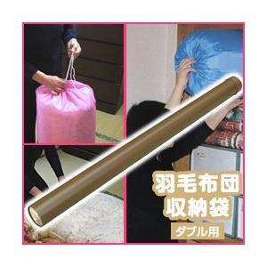 羽毛布団収納 まきまき(ダブル用)|yasashisa