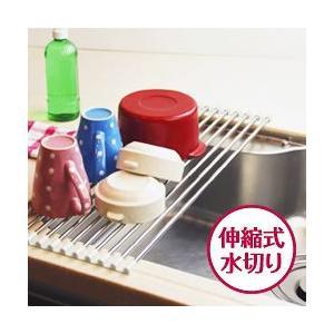伸縮式ステンレス水切りシンクル|yasashisa
