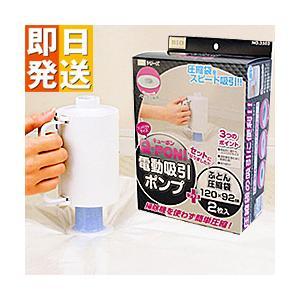 ふとん圧縮袋専用吸引器Q-PONセット (電動ポンプQ-PON+布団圧縮袋2枚)|yasashisa