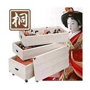 桐ひな人形収納庫・3段|yasashisa