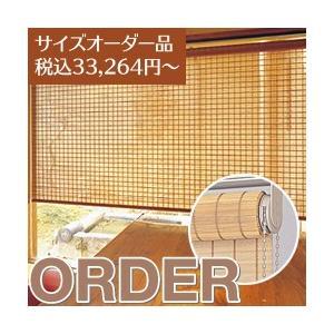 チェーン式ロールアップすだれ(防炎加工品)オーダー|yasashisa