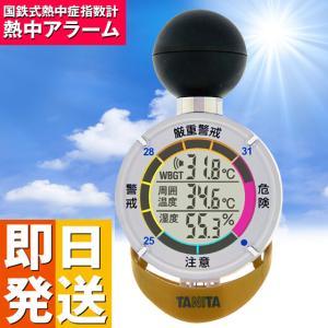 タニタ 黒珠式 熱中症指数計 熱中アラーム TT-562-G...