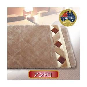 ムートン ショーンラムスキンシーツ・アンドロ(セミダブル120×200)|yasashisa
