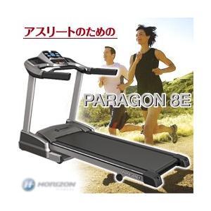HORIZON ホライズン ランニングマシン PARAGON 8E (ジョンソンヘルステックジャパン ウォーキングマシーン ランニングマシン ルームランナー 電動ウォーカー )|yasashisa