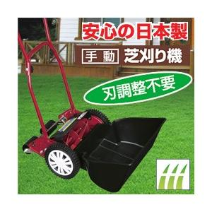 (即日発送) 手動芝刈り機 ナイスバーディーモアーDX (国産 日本製 芝刈り機 芝刈り 手動式芝刈り機 キンボシ)|yasashisa
