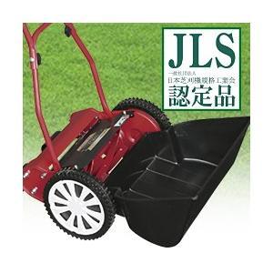 手動芝刈り機 ナイスイーグルモアー (国産 日本製 芝刈り機 芝刈り 手動式芝刈り機 キンボシ)|yasashisa