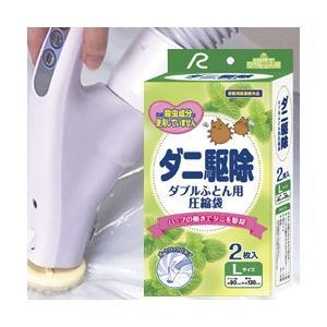 (即日発送)ダニ駆除布団圧縮袋L・ダブル用(2枚入り)|yasashisa