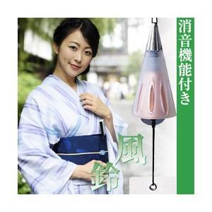 消音機能付き風鈴(モダン) yasashisa