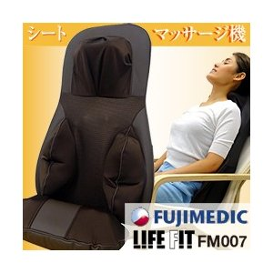 シートマッサージャー ライフフィット FM007 最新モデル (マッサージ 座椅子 マッサージシート マッサージチェア 富士メディック 母の日 父の日 即日発送 )|yasashisa